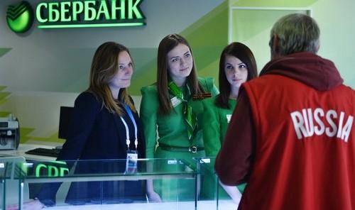 #Отделение Сбербанка России