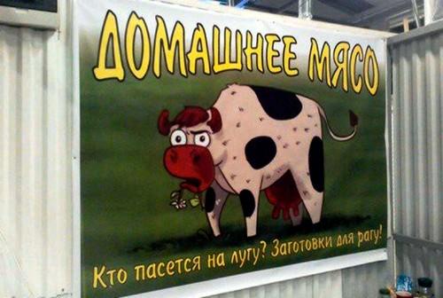 А на плакате, как раз изображена та самя заготовка для рагу.